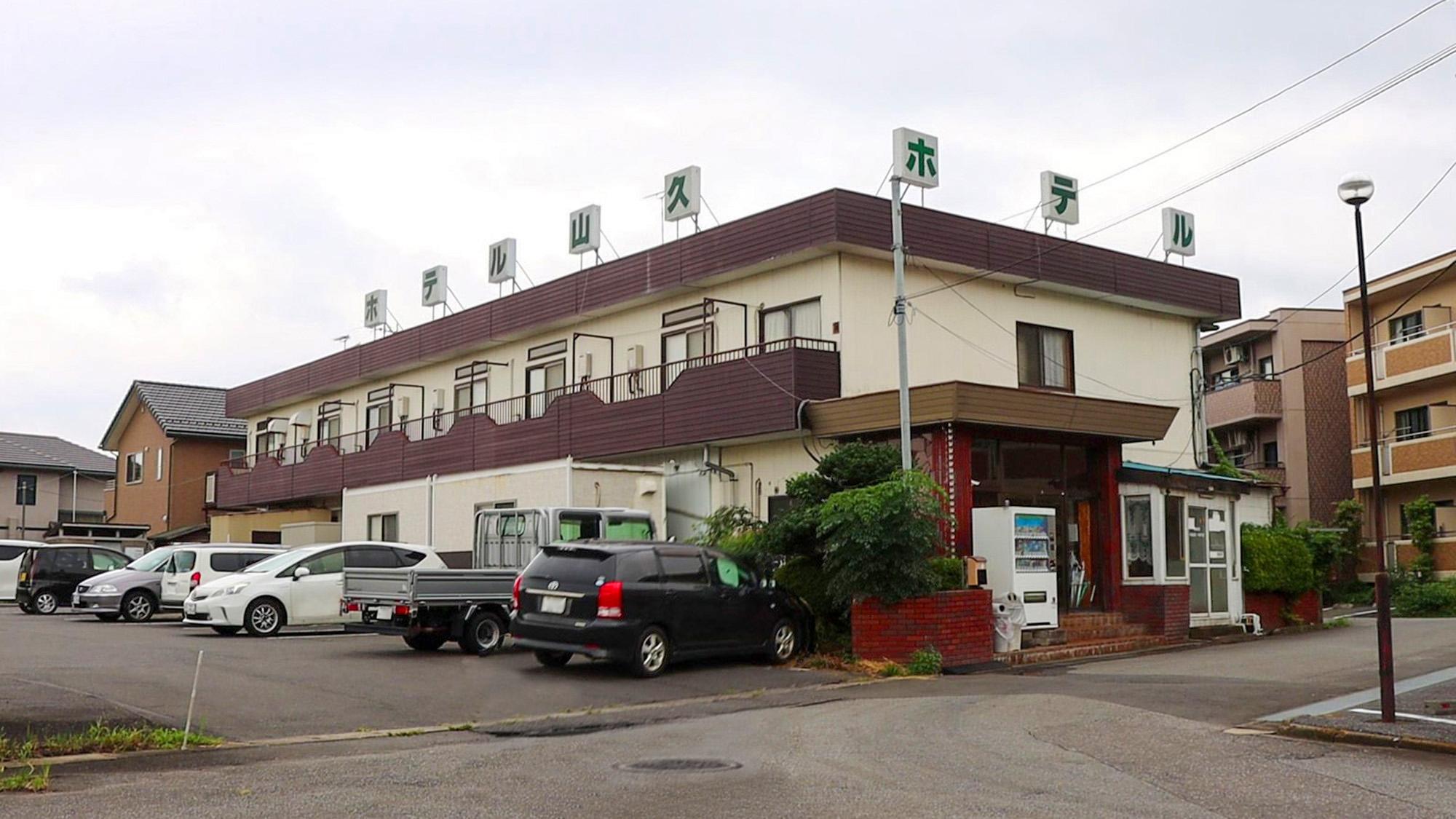ホテル山久