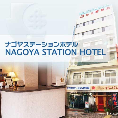 ナゴヤステーションホテル