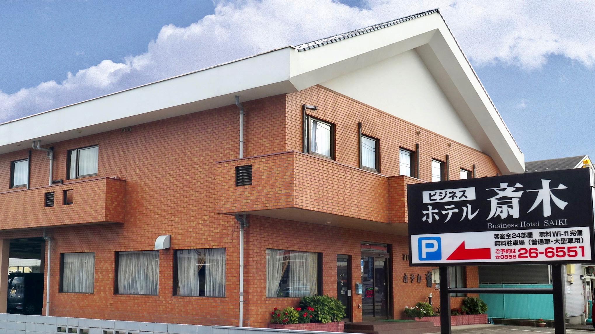 ビジネスホテル斉木