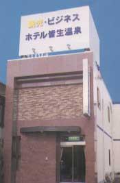観光ビジネスホテル皆生温泉