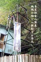 中川温泉 ホタルの里 蒼の山荘