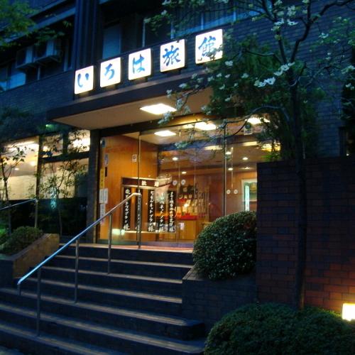 いろは旅館<京都府>