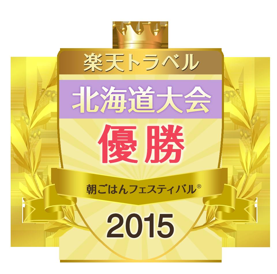朝ごはんフェスティバル2015  北海道大会 優勝