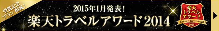 楽天トラベルアワード2014 近畿エリア