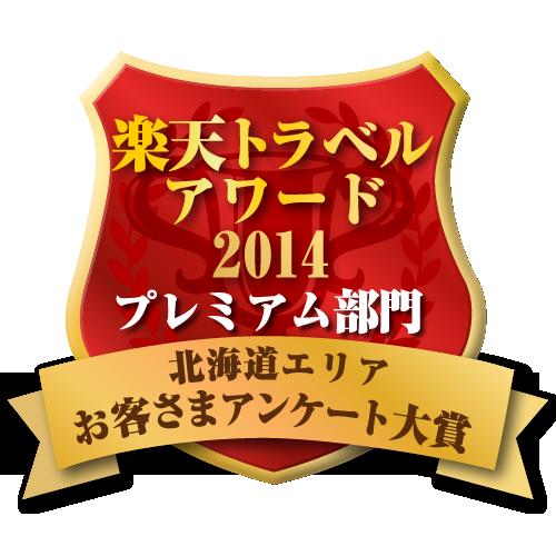 楽天トラベルアワード2014 北海道エリア プレミアム部門 お客さまの声大賞