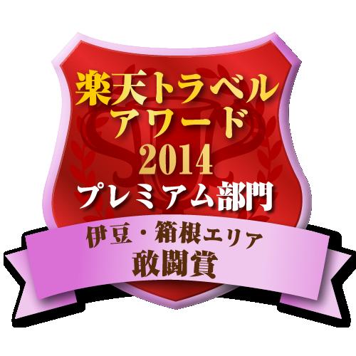 楽天トラベルアワード2014 伊豆・箱根エリア プレミアム部門 敢闘賞