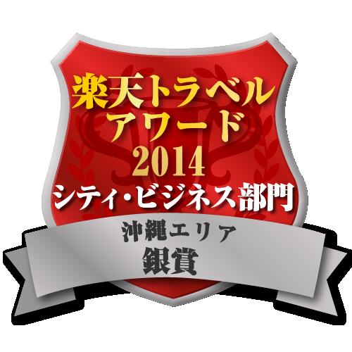 楽天トラベルアワード2014 沖縄エリア シティ・ビジネス部門 銀賞
