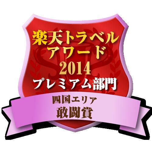 楽天トラベルアワード2014 四国エリア プレミアム部門 敢闘賞