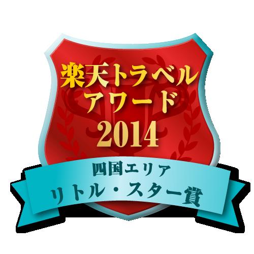 楽天トラベルアワード2014 四国エリア リトル・スター賞