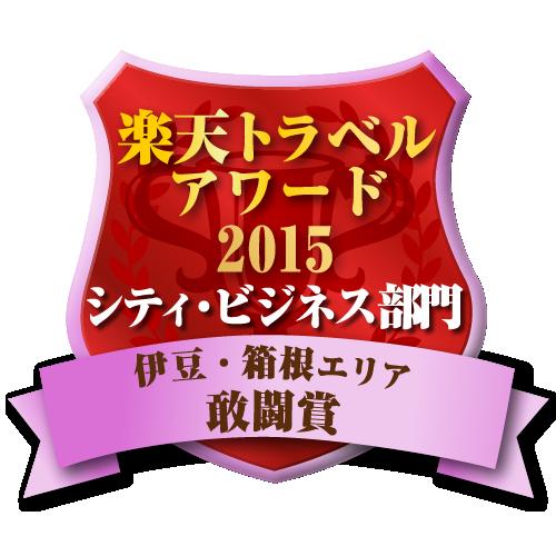 伊豆・箱根エリア  シティ・ビジネス部門 敢闘賞