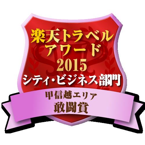 甲信越エリア  シティ・ビジネス部門 敢闘賞