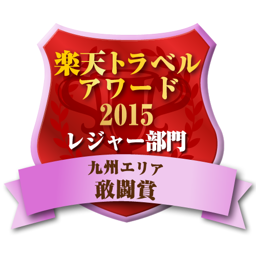 楽天トラベルアワード2015 九州エリア レジャー部門 敢闘賞