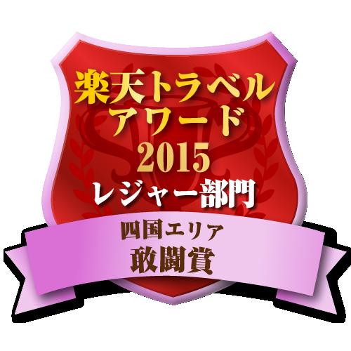 楽天トラベルアワード2014 四国エリア レジャー部門 敢闘賞
