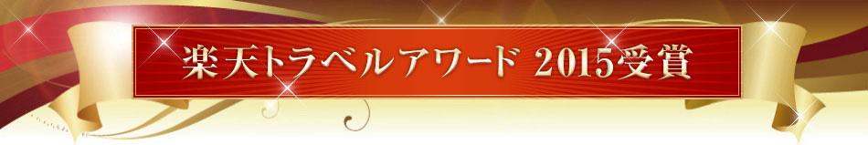 楽天トラベルアワード2015受賞宿