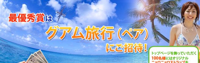 最優秀賞はグアム旅行(ペア)にご招待!