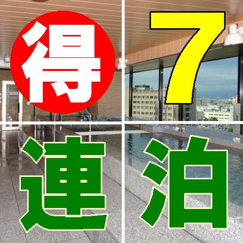 【7連泊以上プラン】 お得な連泊価格 ◆ 立山連峰一望の展望大浴場・無料 ◆