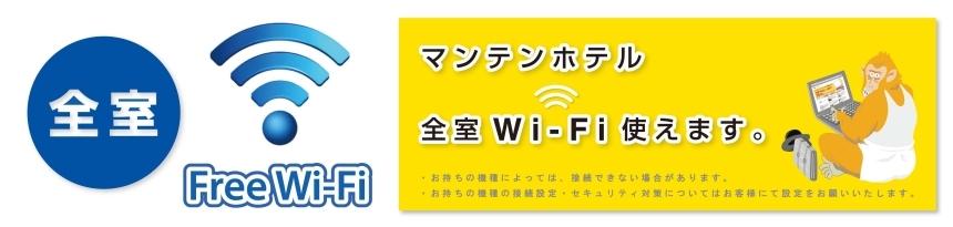 モバイルWi-Fiルーター(無線LANルーター)貸出のご案内