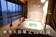 展望大浴場 立山の湯