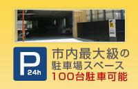 市内最大級の駐車場スペース 100台駐車可能