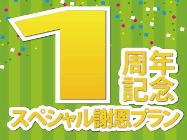 【2014年10月リブランドオープン】リブランド開業記念プラン★素泊まり画像
