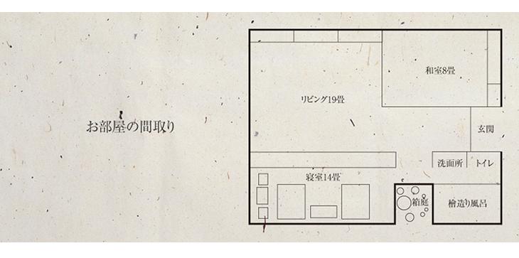 藤-fuji-見取り図