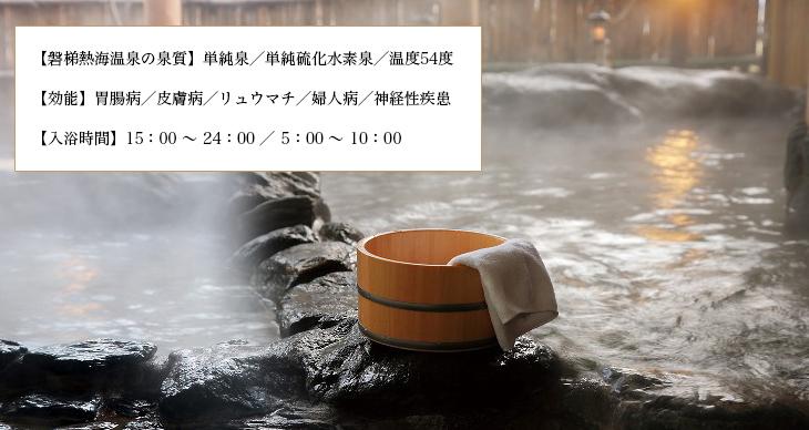 温泉の効能
