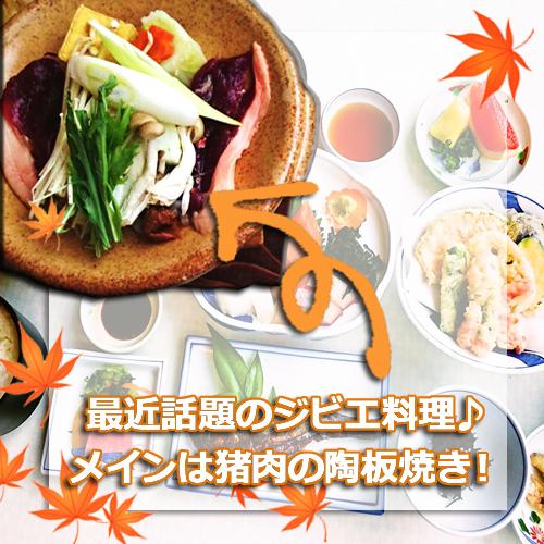 Jibie cuisine plan