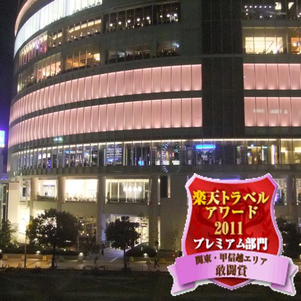 【桜木町駅徒歩1分】22平米以上確約! 1泊限定・18時IN/9時OUT【プレミアム割】
