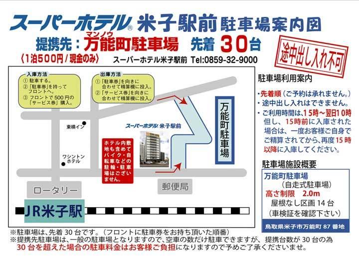 米子駅前地下駐車場が提携先駐車場となります。