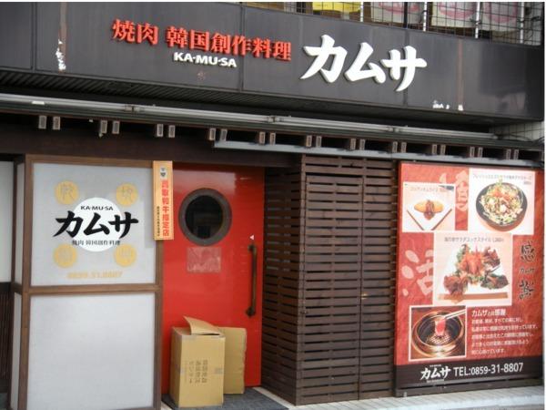 焼肉韓国創作料理カムサ