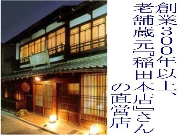 稲田屋(いなたや)