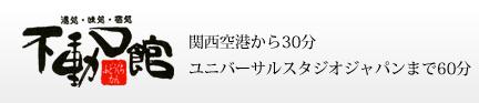 不動口館 関西空港から30分 ユニバーサルスタジオジャパンまで60分