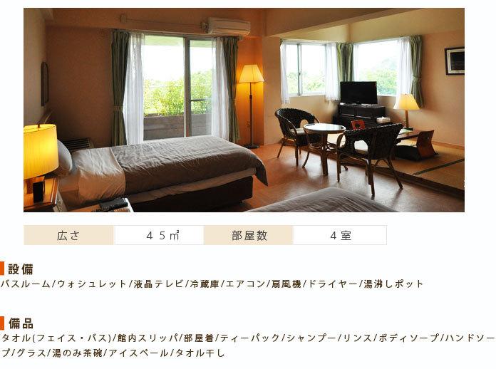 リゾートルーム(和洋室)詳細