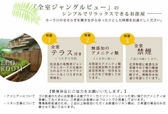 パイヌマヤリゾート 客室の特徴