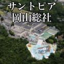 サントピア岡山総社