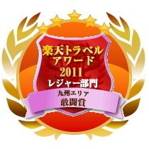 楽天トラベルアワード2011受賞