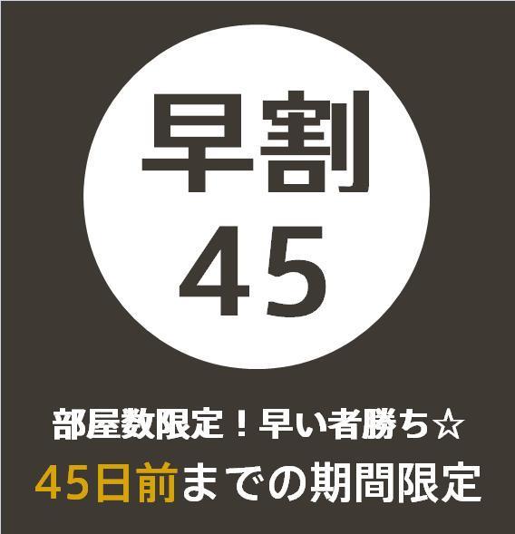 【夏得】室数限定♪F◆早割45◆予定がお決まりならこのプランがお得!