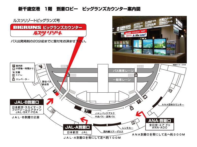 新千歳空港カウンターmap