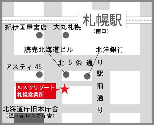 ルスツリゾート札幌営業所map