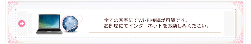 Wi-Fi接続可能です。