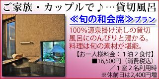 西村屋 おすすめプラン 貸切風呂と旬の和会席 ≪お部屋食≫