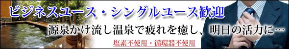 湯田温泉西村屋はビジネスマン・ビジネスレディーを応援します。