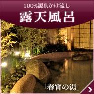 露天風呂 2つの源泉かけ流し 湯田温泉 西村屋旅館