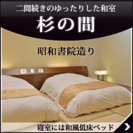 和風低床ベッドの寝室がつづく和洋室タイプの部屋 湯田温泉 西村屋旅館