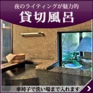 貸し切り風呂 2つの源泉かけ流し 湯田温泉 西村屋旅館