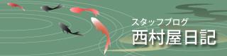 湯田温泉西村屋スタッフブログ 西村屋日記