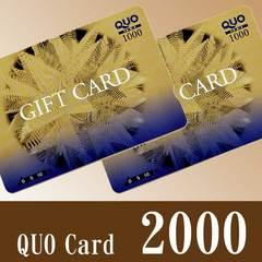 QUOカード2,000円
