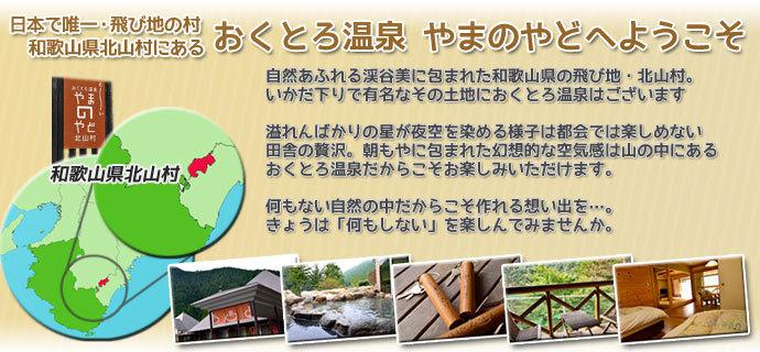 日本で唯一の飛び地の村・北山村にあるおくとろ温泉やまのやど。朝もやや川霧、大自然とともに「なにもしない」をお楽しみください