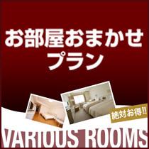 71.【1名様ご利用限定】 お部屋タイプおまかせでお得!