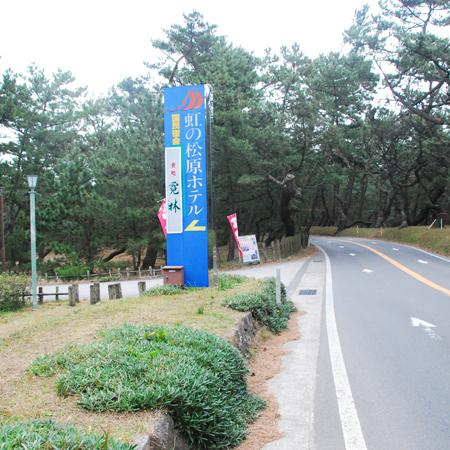 唐津市国民宿舎 虹の松原ホテル 関連画像 1枚目 楽天トラベル提供